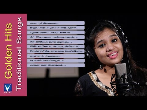 Tamil Christian Traditional Songs   Golden Hits   மறக்க முடியாத தமிழ் கிறிஸ்தவப் பாரம்பரிய பாடல்கள்