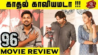 96 Movie Review By http://festyy.com/wXTvtSSRKLeaks | Vijay Sethupathi | Trisha | Nettv4u