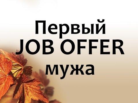 Образец job offer