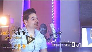 راح .. اللي كنت بعيشله يا قلبي سنيني و عمري   اسلام الملاح   vatrena