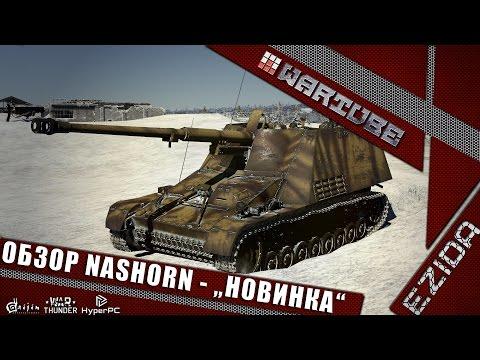 Обзор Nashorn - Реалистичные бои | War Thunder