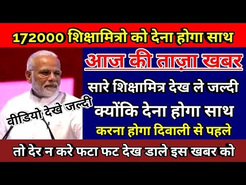 172000 Shikshamitra होंगे साथ | Shikshamitra Latest news today  |Shiksha Mitra breaking news 2018