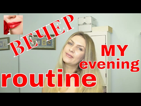 Мой вечерний уход за кожей лица. My Evening Routine