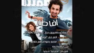 فيلم احمد حلمى الجديد افاطار من الفارس عمرو