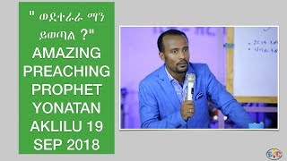 AMAZING PREACHING PROPHET YONATAN AKLILU - AmlekoTube.com