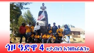 "Ethiopia: ጎዞ ዓድዋ 4 «ታሪክን እንዘክራልን» Trip 4 ADWA ""history remembered"" - DW"
