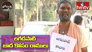 Village Ramulu Comedy | Village Ramulu Searching for Lagadapati | hmtv