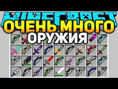ОЧЕНЬ МНОГО ОРУЖИЯ! КАК ПОЛУЧИТЬ СЕКРЕТНОЕ ОРУЖИЕ В Minecraft?