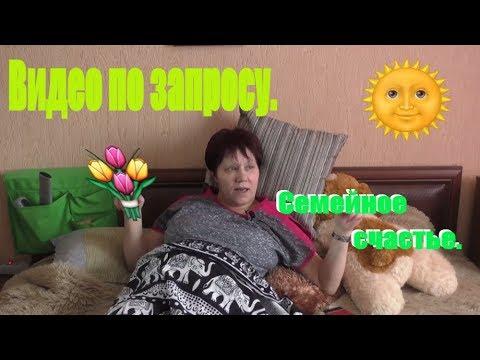 VLOG/ Ответ на вопрос подписчицы( Семейное счастье. )