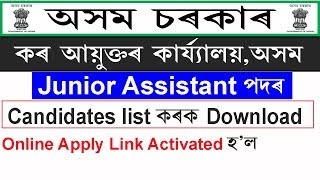 Commissioner Of Taxes Assam Download Candidates list & Apply link Activated 2019