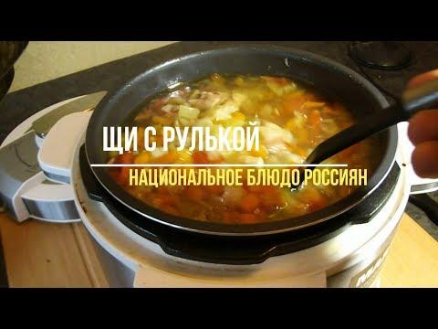 Щи из свежей капусты с рулькой в мультиварке.  Щи – это основное национальное блюдо россиян