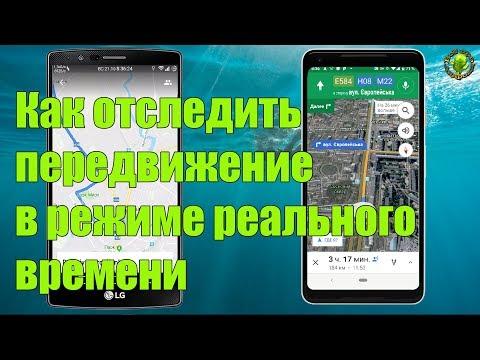 Как отследить передвижение в  реальном времени на Google maps