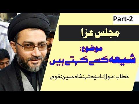 مجلس عزا ...(حصہ دوم).....موضوع: شیعہ کسے کہتے ہیں..../خطاب:مولاناسیّدشہنشاہ حسین نقوی