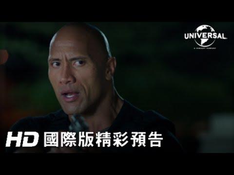 中央情爆員 - 國際版精采預告