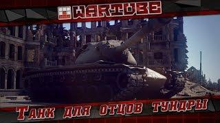 M103 - Танк для отцов тундры | War Thunder