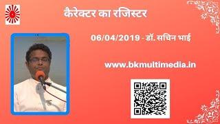 कैरेक्टर का रजिस्टर  - 06/04/2019 - डॉ. सचिन भाई