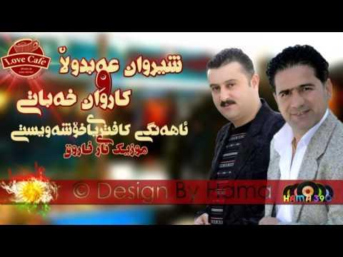 Shirwan Abdulla U Karwan Xabaty Ga3day Love Cafe [ Sia Narma Narma ]  2 video