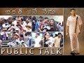 Bharat Ane Nenu Movie Genuine Public Talk | Mahesh Babu | Koratala Siva | Devi Sri Prasad | ABN
