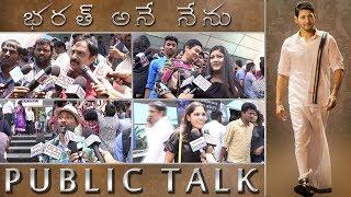 Bharat Ane Nenu Movie Genuine Public Talk   Mahesh Babu   Koratala Siva   Devi Sri Prasad   ABN
