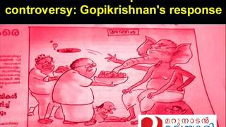 Mathrubhumi Ganapathi cartoon  controversy: Gopikrishnan