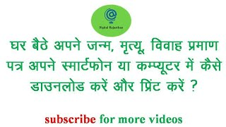 How to download(print) birth death marriage certificate from Pehchan portal in smartphone (computer)