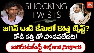 New Twist Srinivas Rao and YS Jagan Case | Jagan Mohan Reddy Airport Indecent