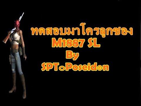 PB ทดสอบเม้า มาโคร M1887 SL By SPT๐Poseid๏n [2]