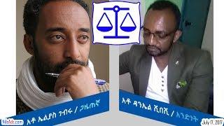 Ethiopia: አቶ ዳንኤል ሺበሺ እና በጋዜጠኛ ኤልያስ ገብሩ በዋስ ይፈቱ ተብሏል - Daniel Shibeshi and Elias Gebru - VOA