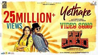 Bell Bottom - Yethake (Video Song) | Rishab Shetty, Hariprriya | Jayatheertha | Ajaneesh Loknath