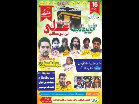 Live Jashan | 16 Rajab 2020 | Dingay Gondal Road Sialkot
