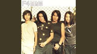 download lagu Liu Xing Yu gratis