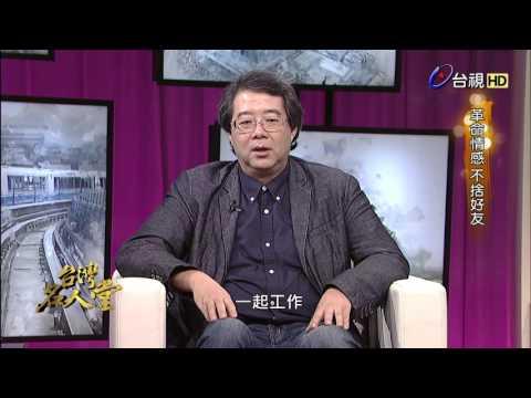台灣-台灣名人堂-20151220 看見台灣導演_齊柏林