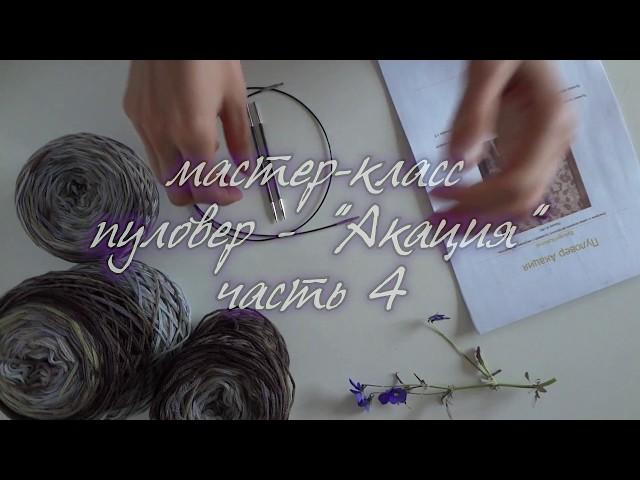 Пуловер Акация. Часть 4. Вязание на круговых спицах снизу.