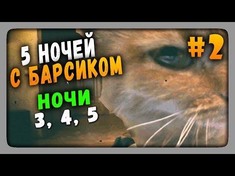 Five Nights at Barsik Прохождение #2 ✅ ПЯТЬ НОЧЕЙ У БАРСИКА!
