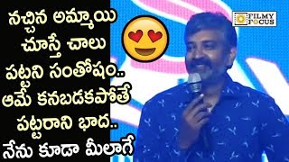 SS Rajmouli Funny Speech about Youth || Rajamouli Motivational Speech