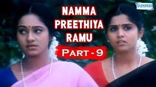 Namma Preethiya Ramu - Part 9 Of 16 - Superhit Kannada Movie