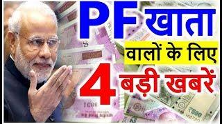 सरकारी और प्राइवेट नौकरी वाले ध्यान दें ! PF खाताधारकों के लिए 4 जरूरी बड़ी खबरें PM modi govt news