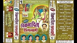 विक्रमादित्य सत्यलक्ष्मी भाग-1 (संगीत)/नन्के यादव एंड पार्टी /Nanke Yadav & Party /GOLD CASSETTES