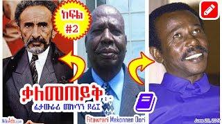 ፊታውራሪ መኮንን ዶሪ፤ የቀድሞው የማስታወቂያ ሚኒስቴር ምክትል ሚኒስትር ክፍል #2 Fitawrari Mekonnen Dori – Part 2 - SBS