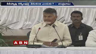 AP CM Chandrababu Serious Comments On YS Jagan and Modi