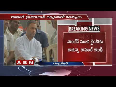 T-Congress Shifts Rahul Gandhi's Public Meet Venue To Bhainsa | ABN Telugu