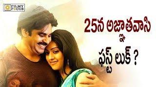 PSPK 25 Movie First Look Release Date || PSPK25 || Pawan kalyan || Agnathavasi