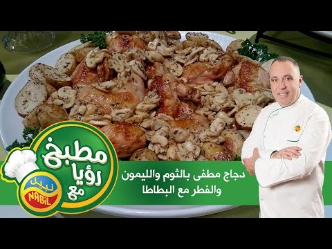 مطبخ رؤيا مع نبيل - دجاج مطفي بالثوم والليمون والفطر مع البطاطا thumbnail