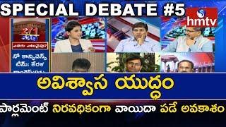 పార్లమెంట్ నిరవధికంగా వాయిదా పడే  అవకాశం....!  Special Debate  | hmtv News