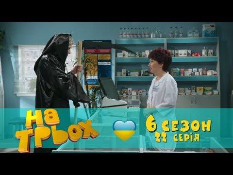 На Троих юмористический сериал 22 серия 6 сезон   Дизель Студио моменты, апрель 2019