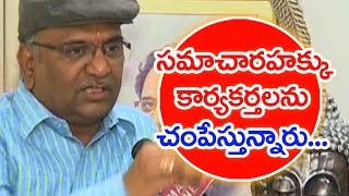 Information Commissioner Madabhushi Sridhar About Informers Murder Issues | Face To Face |Mahaa News