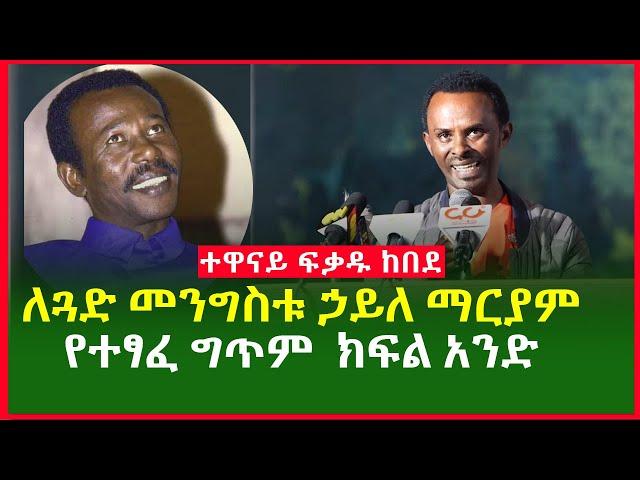 Fikadu Kebede new poem to former president Mengistu Hailemariam
