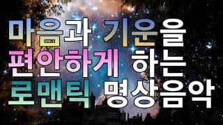 "마음과 기운을 편안하게 하는 로맨틱 명상음악 ""Romantic melody in my life"" Most beautiful & romantic haeling music."