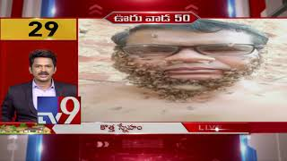 Ooru Vada 50 || Speed News