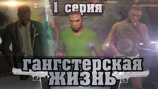 """Сериал """"Гангстерская жизнь"""": 1 серия [GTA 5 ONLINE]"""